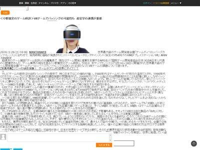 VR ゲーム業界 バッシングに関連した画像-02