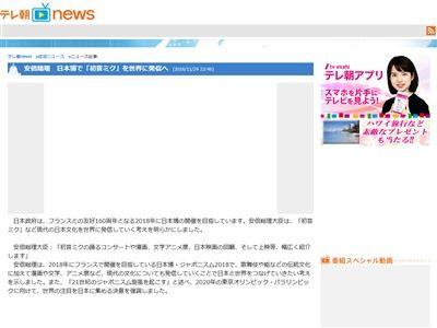 初音ミク 東京五輪 オリンピック 鼓童に関連した画像-02