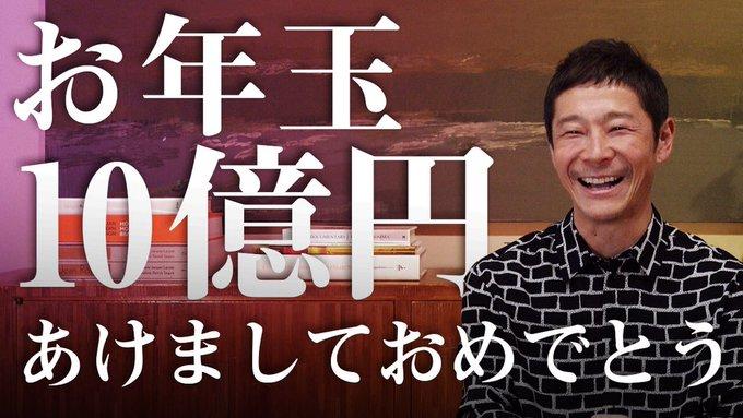 前澤友作 お年玉 10億円 100万円に関連した画像-01