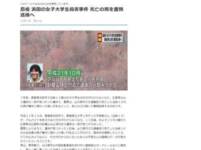 島根 女子大生 バラバラ 殺人事件に関連した画像-02