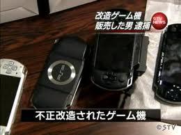 改造PSP
