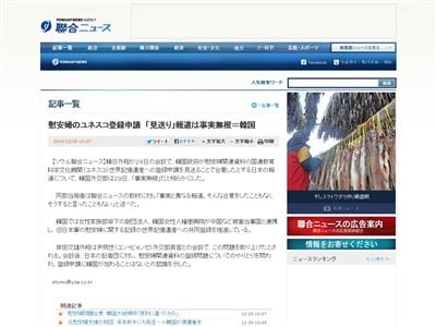 慰安婦 韓国 世界遺産に関連した画像-02