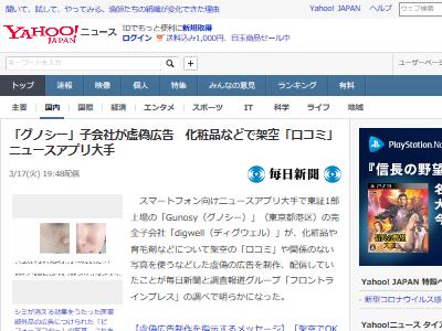グノシー ニュースアプリ 虚偽広告 ランディングページに関連した画像-02