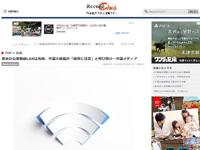 東京無線LANに関連した画像-02