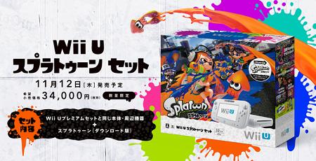 スプラトゥーン同梱WiiU ゲームショップ 小売店 サプライズに関連した画像-01
