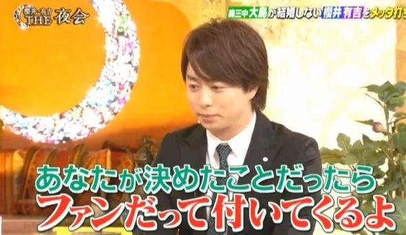【もはや八つ当たり】嵐・櫻井翔さんの交際報道を見た大学の先輩が「めでたい」とお祝いツイート→何故か過激派ファンが突撃し炎上・・・