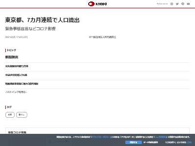 東京都 人口流出 コロナ禍 転出者 転出超過に関連した画像-02