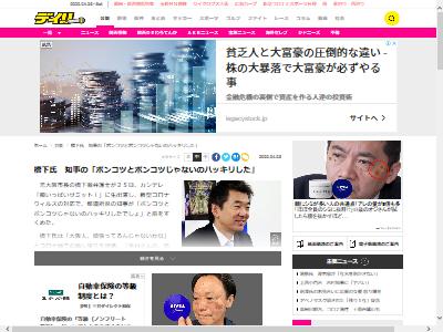 橋下徹 都道府県知事 ポンコツ 新型コロナウイルスに関連した画像-02