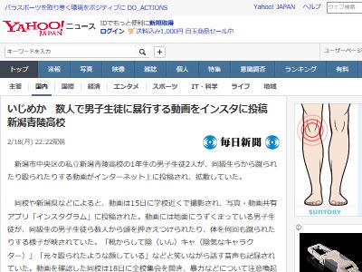 新潟 青陵高校 いじめ 暴行 動画に関連した画像-02