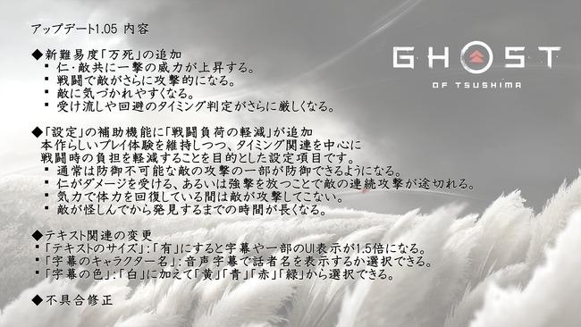 ゴーストオブツシマ アプデ アップデート 万死 難易度 調整に関連した画像-02