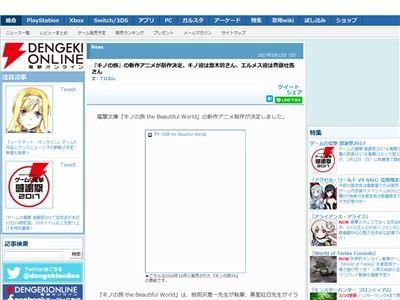 キノの旅 新作アニメ 悠木碧 斉藤壮馬に関連した画像-02