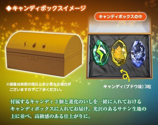 ポケモン ポケットモンスター 進化のいし 食玩 限定発売に関連した画像-04