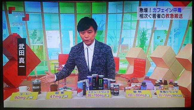 エナジードリンク 中毒死 玉露 カフェイン 中毒死 日本人 日本茶 カテキンに関連した画像-02