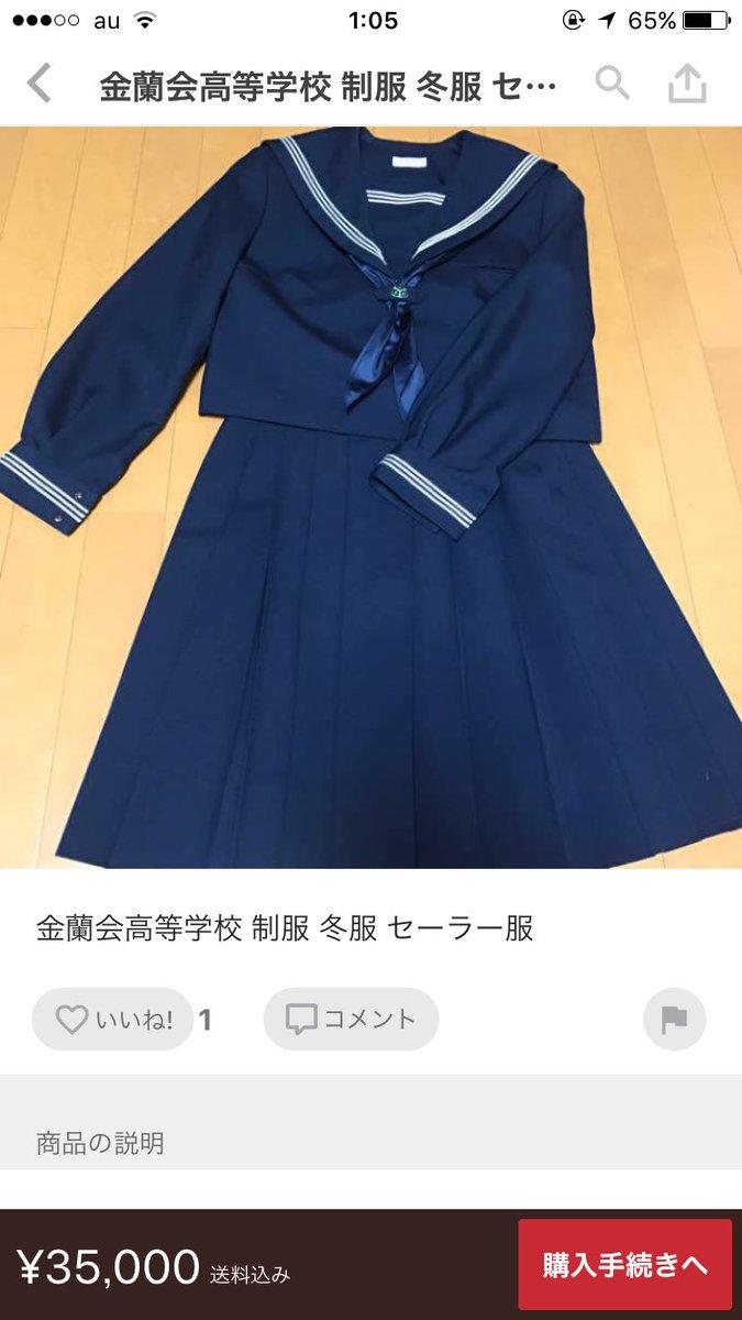お嬢様 学校 制服 メルカリに関連した画像-06