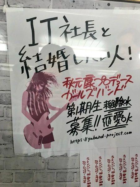 秋元康ガールズバンドポスターに関連した画像-03