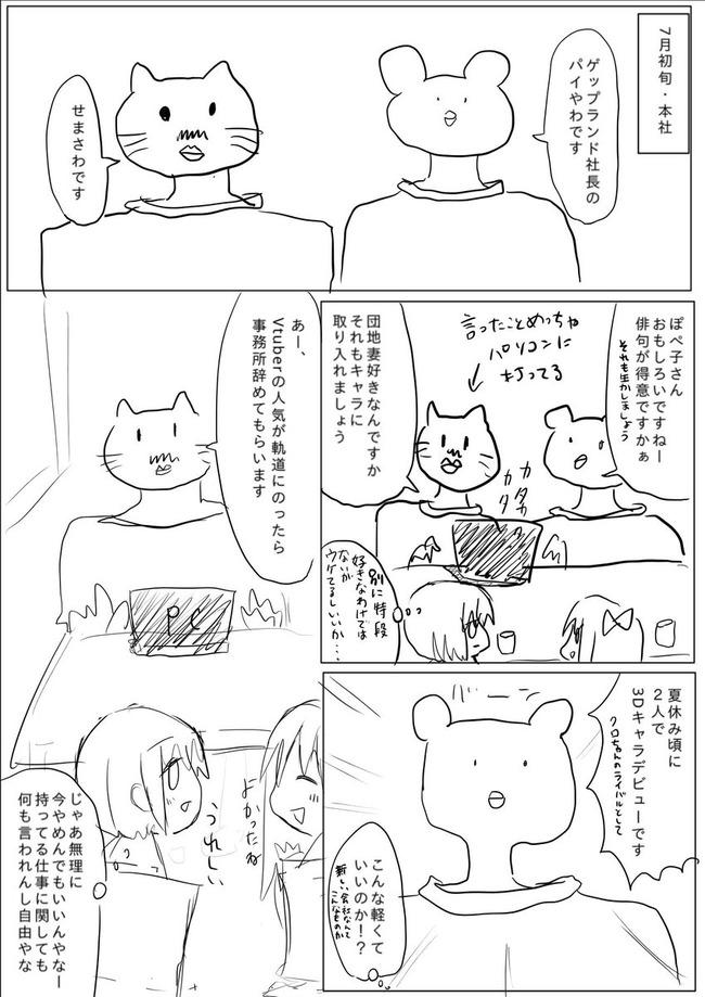 Vtuber 声優 漫画に関連した画像-02