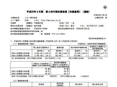 ソニー 決算 黒字 売上高 営業利益に関連した画像-02