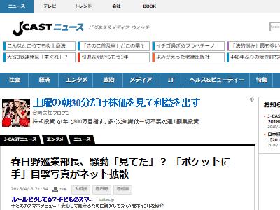 大相撲 女性土俵問題 春日野親方 巡業部長 嘘に関連した画像-03
