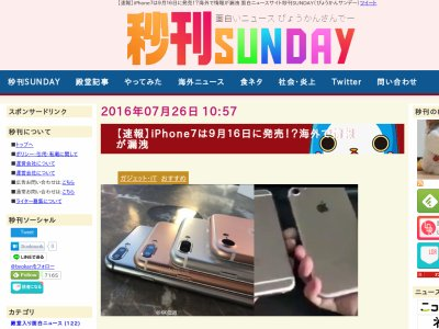 iPhone7 9月16日 情報漏洩 アップル リークに関連した画像-02