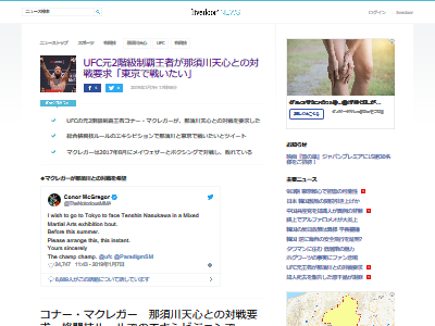 コナーマクレガー 那須川天心 対戦に関連した画像-02