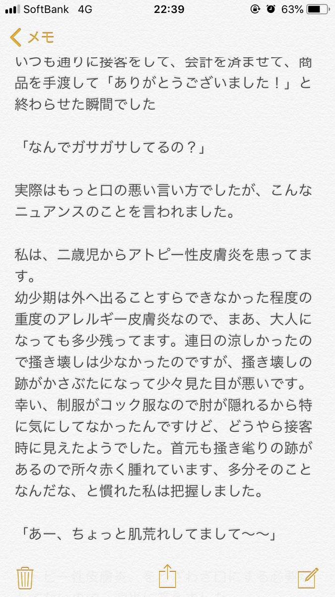 アトピー 和菓子屋 おじさんに関連した画像-03