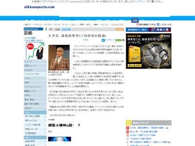 久米宏 自民党に関連した画像-02