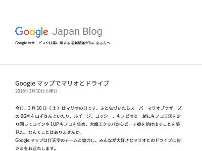 マリオ グーグルマップ ドライブに関連した画像-02