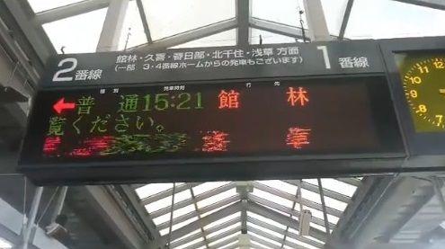 太田駅 電光掲示板 草に関連した画像-02