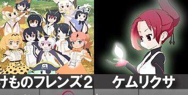 冬アニメ ケムリクサ けものフレンズ2に関連した画像-01