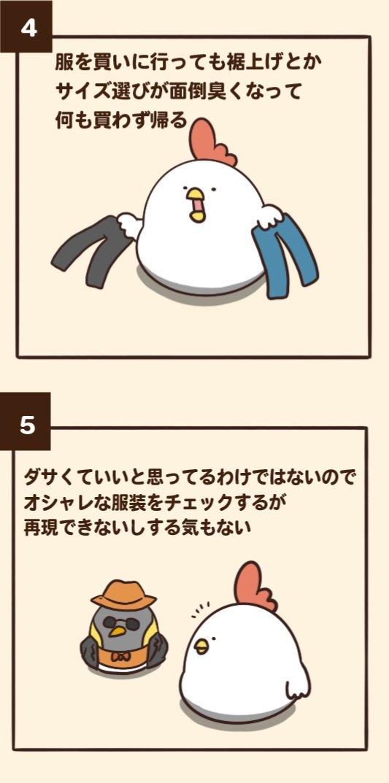 ツイッター オシャレ 無頓着 服装 ユニクロに関連した画像-04
