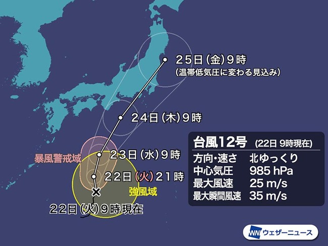 台風 関東 日本 上陸に関連した画像-03
