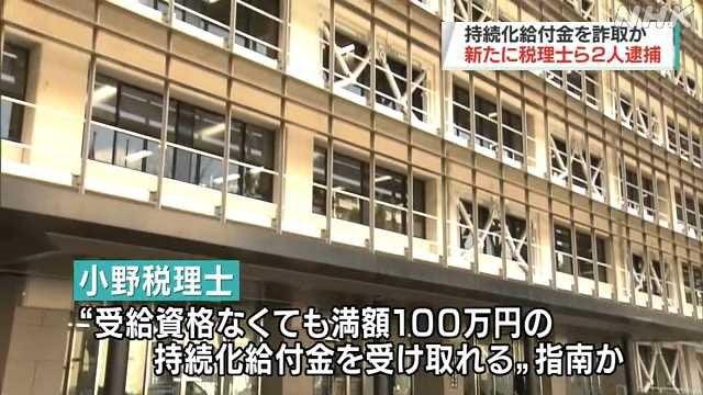 令和納豆 株式会社納豆 役員 小野敏人 持続化給付金 詐欺 逮捕に関連した画像-01