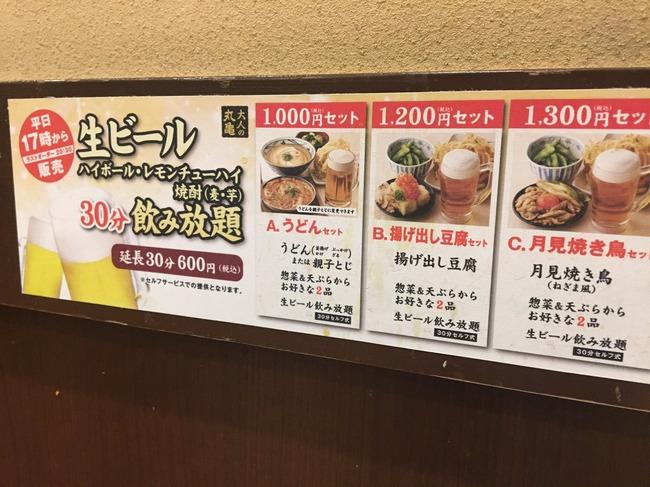 丸亀製麺 せんべろ 飲み放題 1000円 うどんに関連した画像-02