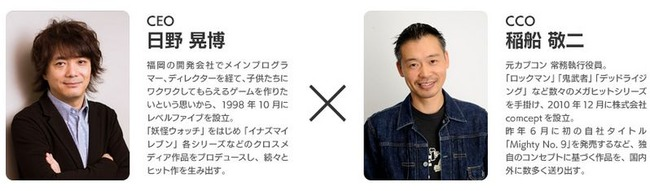 レベルファイブ 日野晃博 稲船敬二 ゲームクリエイター ゲーム会社 スタジオ LEVEL5 comcept ドラゴン&コロニーズに関連した画像-04