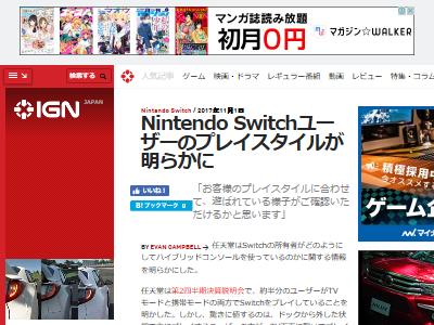 ニンテンドースイッチ 任天堂 TVモード 携帯モードに関連した画像-02