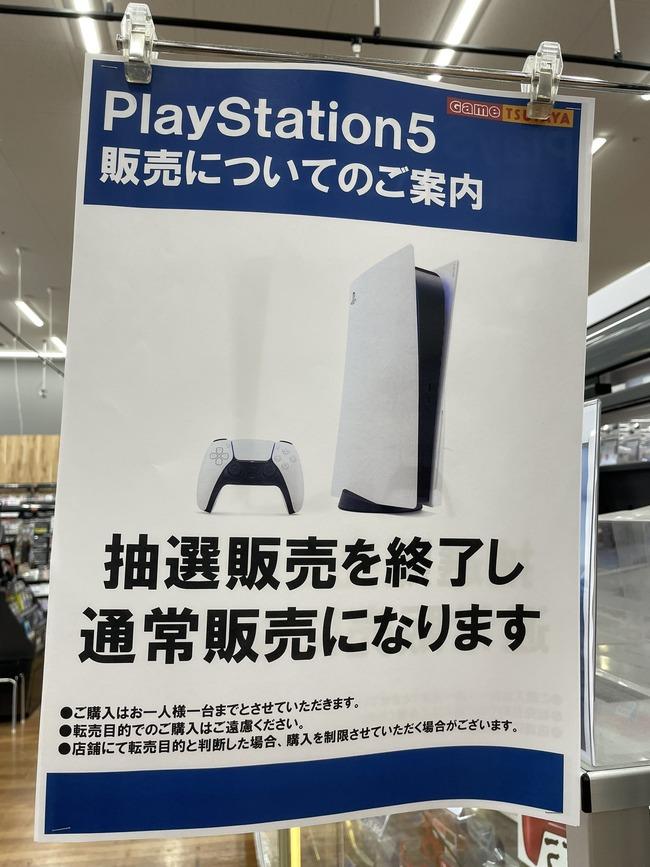 PS5 販売 通常 抽選 買える 需要 供給に関連した画像-02