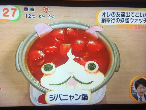 妖怪ウォッチ ジバニャン 鍋に関連した画像-02