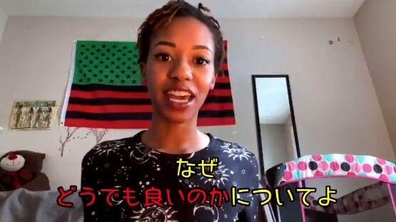 黒人女性 ユーチューバー アジア人差別 黒人至上主義に関連した画像-03