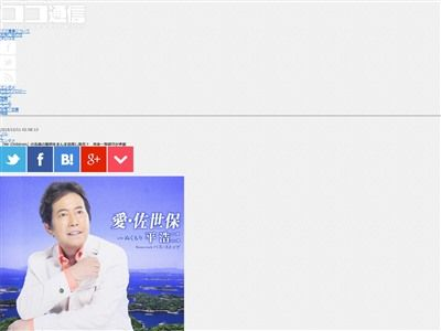 ミスチル Mr.Children ミスターチルドレン 抱きしめたい 演歌歌手 パクリ 炎上 平浩二に関連した画像-02