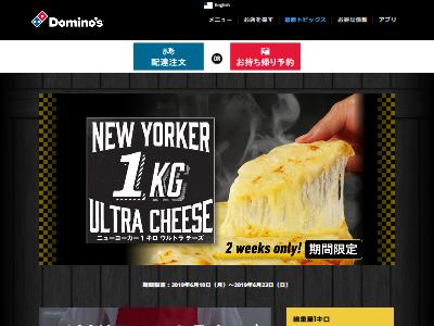 ドミノ・ピザ 1キロチーズ 期間限定に関連した画像-02