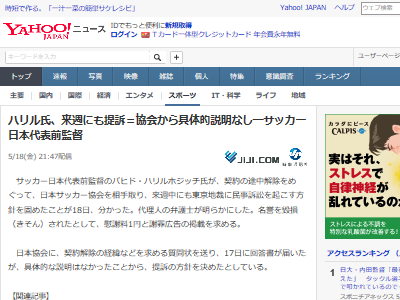 ハリルホジッチ 解任 日本サッカー協会 提訴 慰謝料 1円 謝罪広告に関連した画像-02