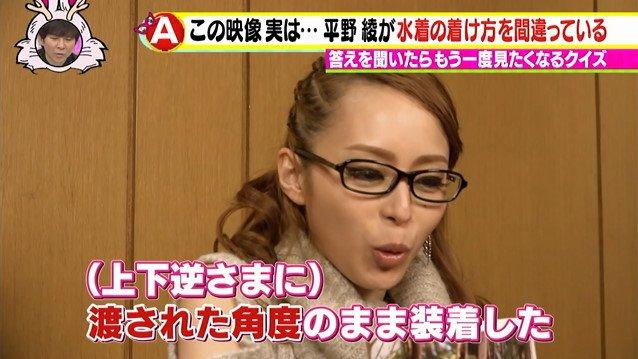 アヤスタイル 平野綾 テレビ 水着 AYASTYLEに関連した画像-09