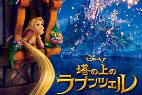 ディズニー 映画 塔の上のラプンツェルに関連した画像-01