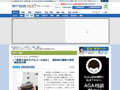 兵庫県 警伊丹署 酒気帯び運転 信号機追突 緊張 アルコールに関連した画像-02