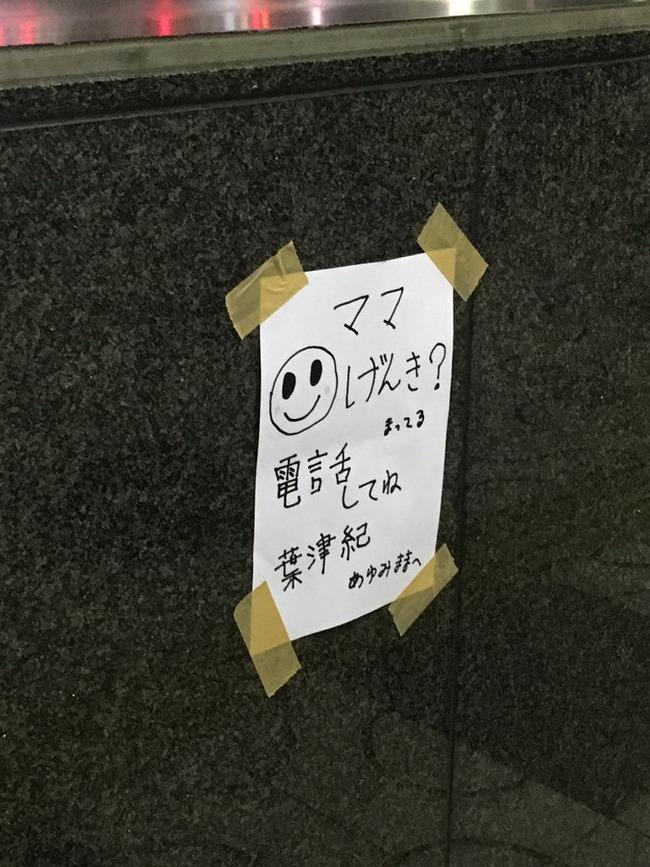 駅 張り紙 子供 母親に関連した画像-03