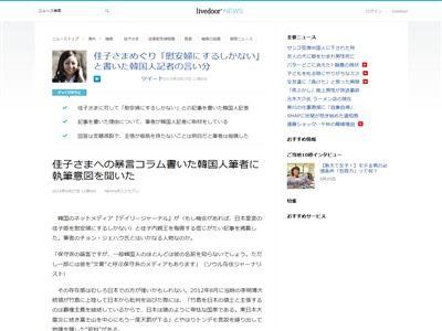 佳子さま 韓国人 慰安婦に関連した画像-02