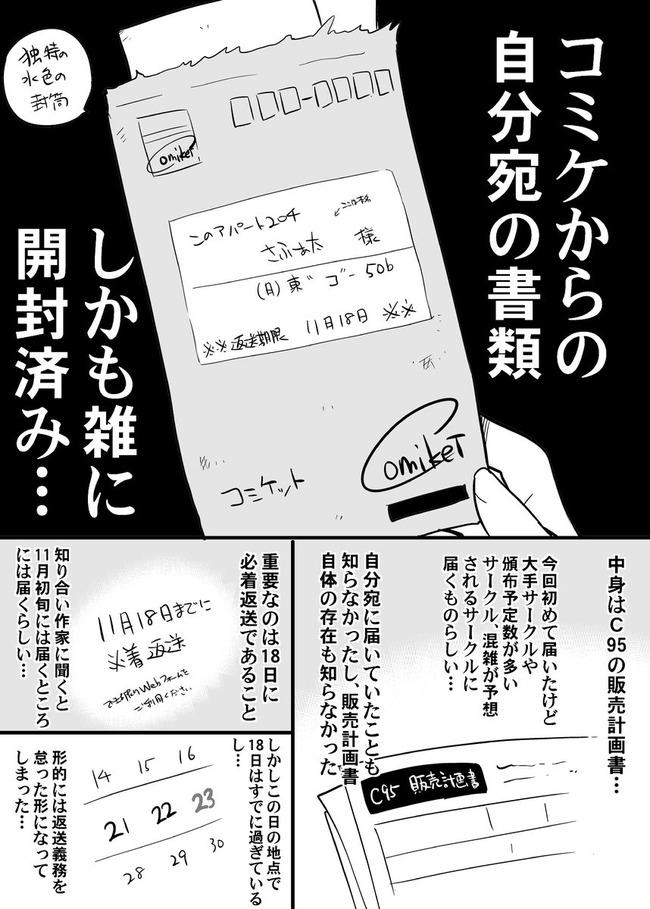ポスト 注意 コミケ 盗難に関連した画像-02