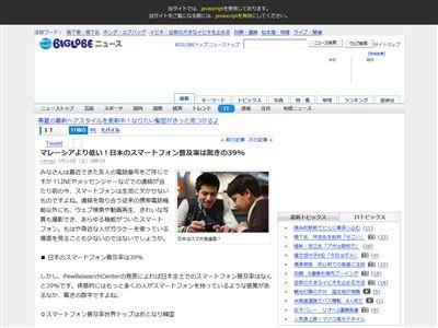 日本 スマホ 普及率に関連した画像-02