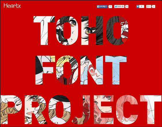 東方 東方Project フォントに関連した画像-03