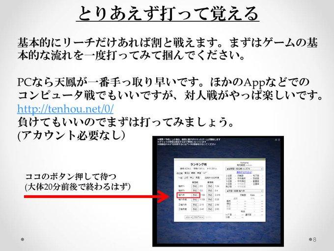 麻雀 説明 ギャンブルに関連した画像-02
